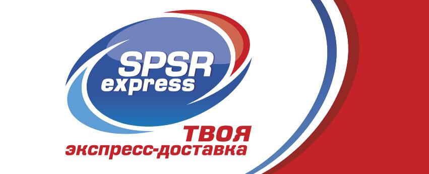 Расчет стоимости СПСР-Экспресс